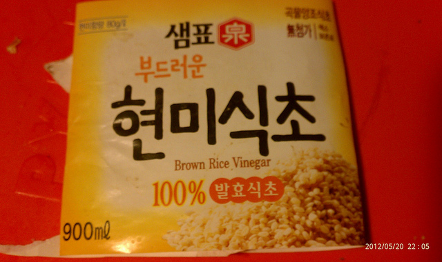 A mild brown rice vinegar, that may not be imported into the US any longer.